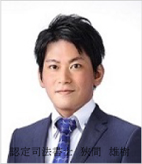 yukihazama